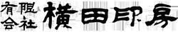 (有)横田印房 創業明治29年|広島市で実印・印鑑の製作実績50万本以上