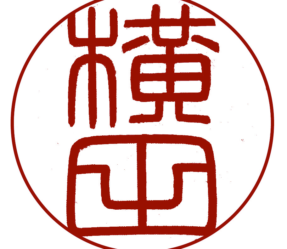 横田印房の篆書体