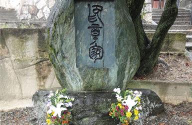 國前寺様にある印象塚の写真