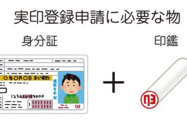 実印登録申請に必要な物は身分証と印鑑