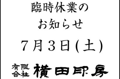 7月3日横田印房は臨時休業
